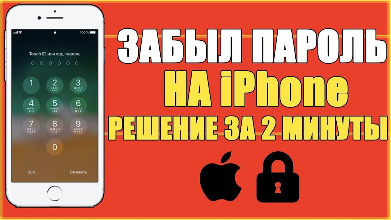 ЗАБЫЛ ПАРОЛЬ НА iPhone/ЧТО ДЕЛАТЬ ЕСЛИ ЗАБЫЛ ПАРОЛЬ ОТ ...