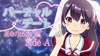 バーチャルデート〜運命の出会い編 Side A〜