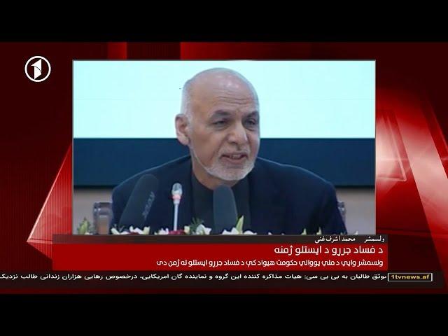 Afghanistan Pashto News 09.12.2018 د افغانستان خبرونه