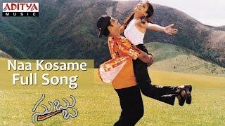 Naa Kosame Full Song ll Subbu movie ll Jr.Ntr, Sonali joshi