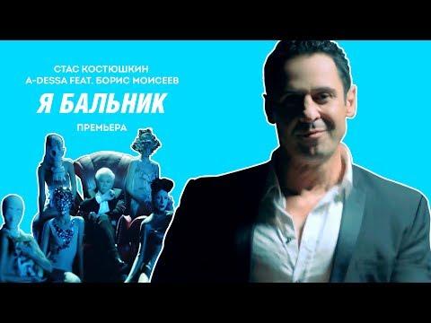 Стас Костюшкин - Я Бальник