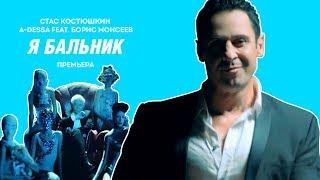 Смотреть клип Стас Костюшкин - Я Бальник