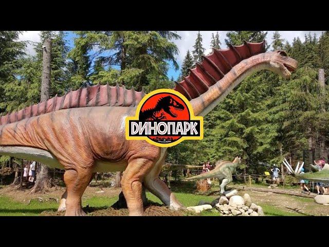 Парк динозавров Динопарк в парке Дубовая Роща, Запорожье