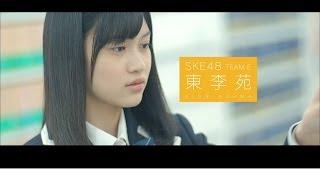 SKE48 東李苑(チームE) 北海道出身 ♪SKE48「Escape」(鈴懸なんちゃら...