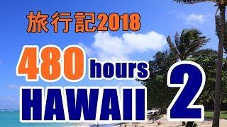 ハワイ旅行記2018:②ワイキキ、新しいフードコートとフードトラック