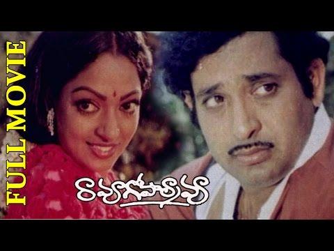 Rao Gopal Rao   || Rao Gopal Rao, ChandraMohan, Mucherla Aruna