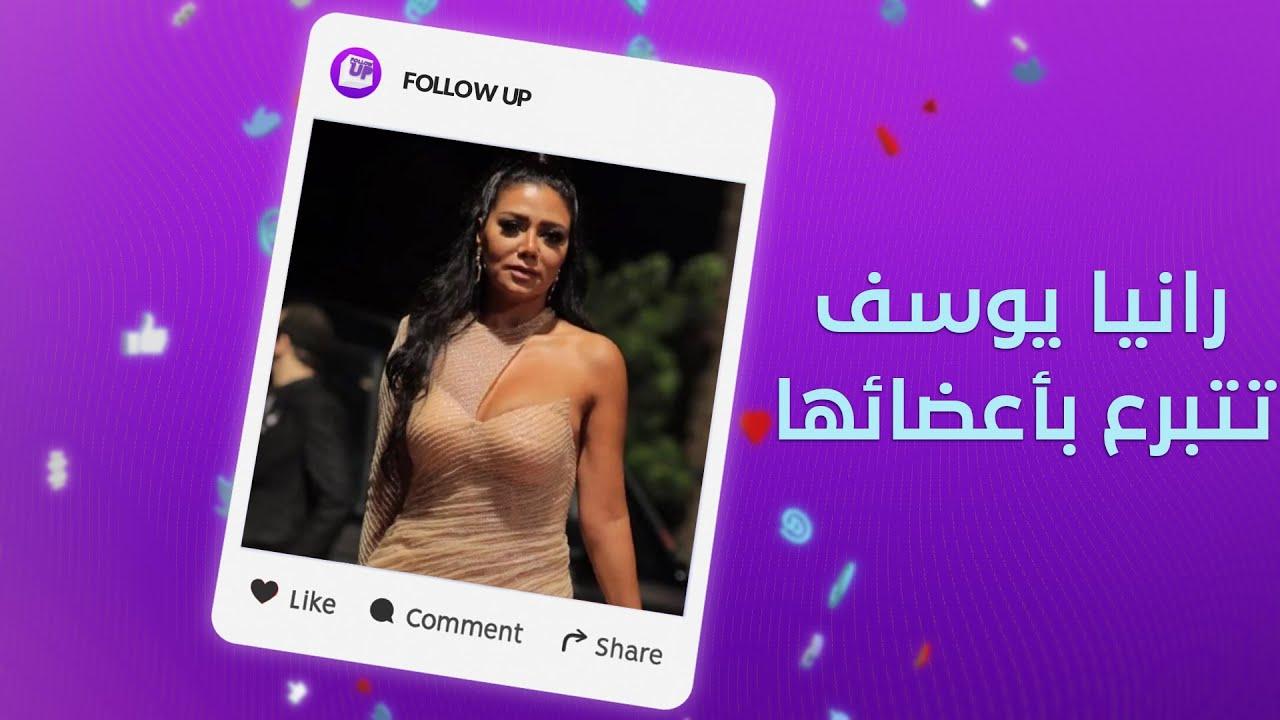 الممثلة المصرية رانيا يوسف تتبرع بأعضائها - Follow Up  - نشر قبل 5 ساعة