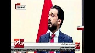غرفة الأخبار| فوز محمد الحلبوسي برئاسة البرلمان العراقي