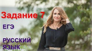 Задание 7 ЕГЭ по русскому языку