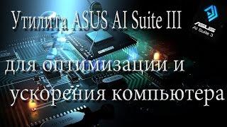Утиліта ASUS Al Suite 3 для оптимізації і прискорення комп'ютера 1частина