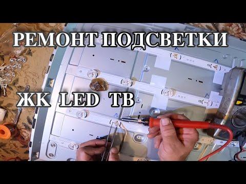 Ремонт подсветки телевизора LG. Светлые пятна на экране. Не работает подсветка. Замена светодиодов.