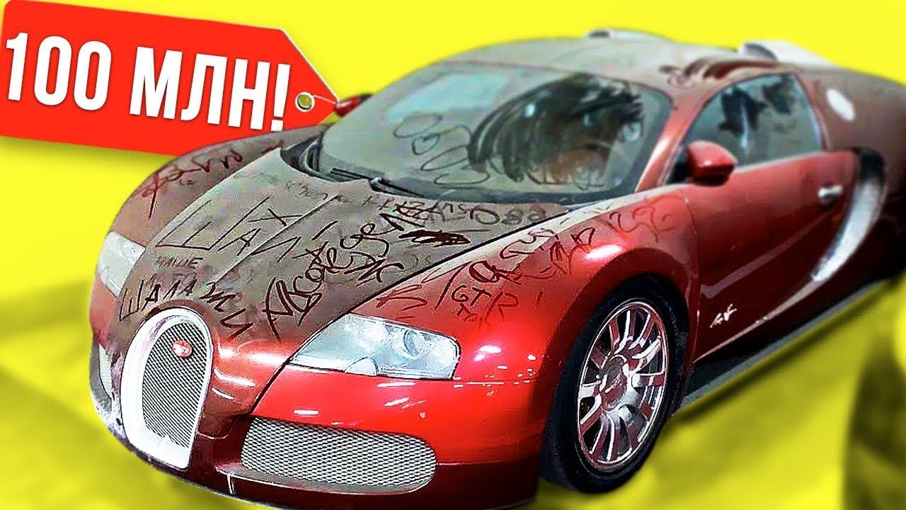 ЗАБРОШЕННЫЙ БУГАТТИ ВЕЙРОН ЗА 100 000 000 руб...ПРОСТО АД!!!