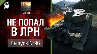 Не попал в ЛРН №96 [World of Tanks]