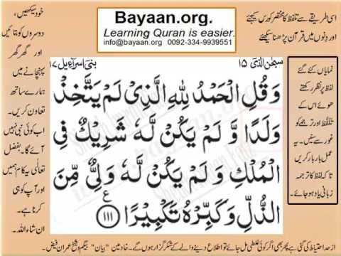 Surah Al Isra Ayat 110 111