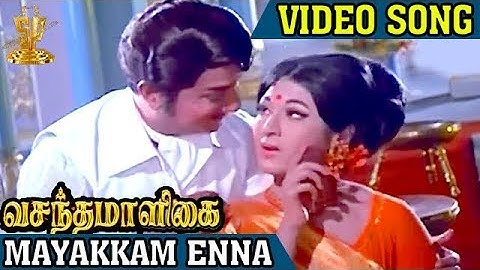 Mayakkam Enna Video Song | Vasantha Maligai Tamil Movie Songs | Sivaji Ganesan | Vanisri