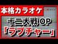 【フル歌詞付カラオケ】ラプチャー【十二大戦OP】(パノラマパナマタウン)