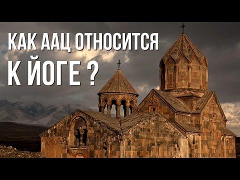 Как Армянская Апостольская Церковь относится к йоге?
