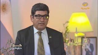 سعادة السفير الأرجنتيني بالمملكة خايمي سرخيو سردا ضيف برنامج حوار دبلوماسي