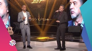 أجمل دويتو لأغنية ثلاث دقات من الفنان المصري أبو والنجم مروان خوري