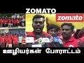 Zomato Labours strike in Chennai | Zomato | Delivery Boys Protest