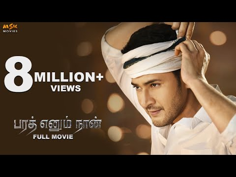 Bharath Ennum Naan Tamil Full HD Movie | Mahesh Babu, Kiara Advani | Siva Koratala