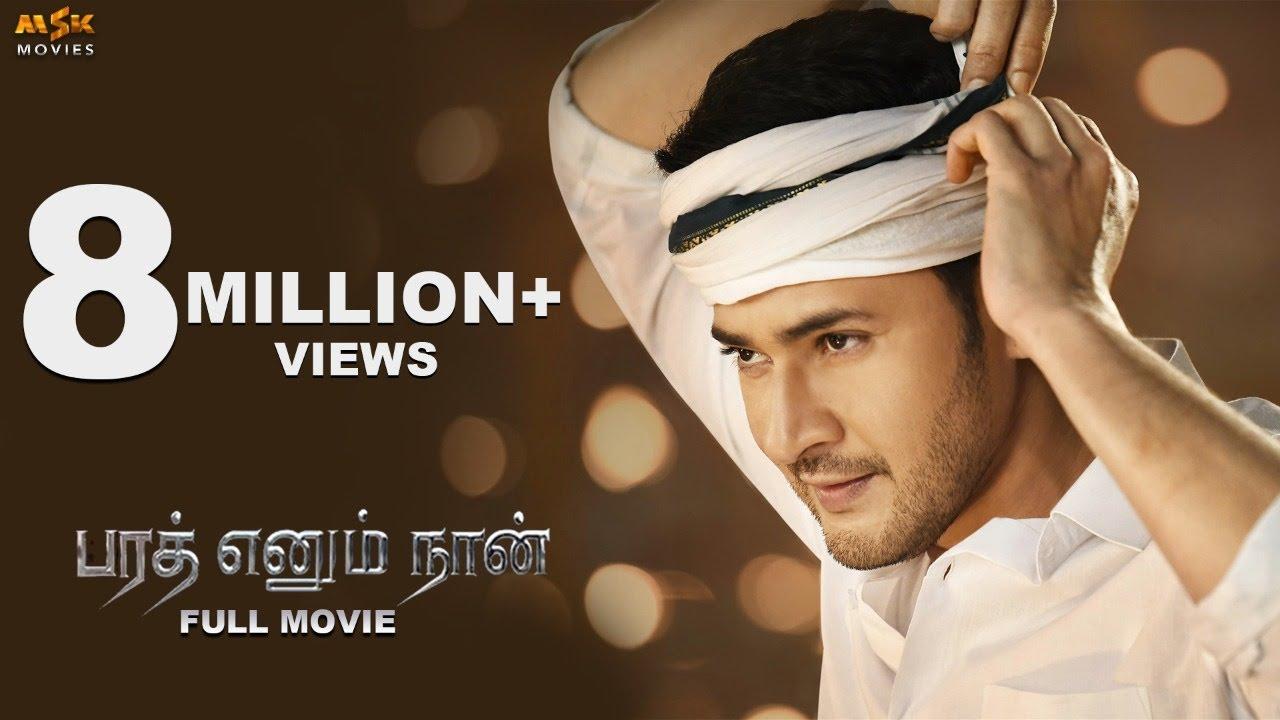 Download Bharath Ennum Naan Tamil Full HD Movie with English Subtitles | Mahesh Babu, Kiara Advani