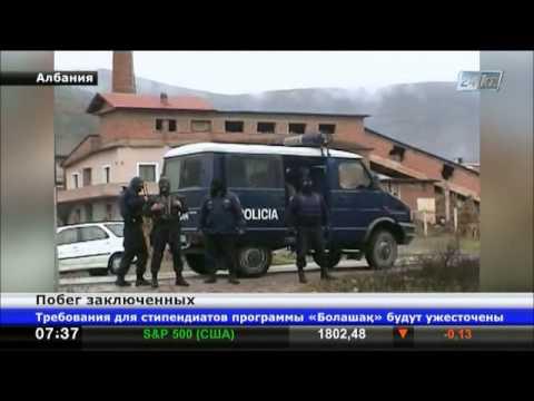 В Албании задержаны заключенные, сбежавшие из тюрьмы строгого режима