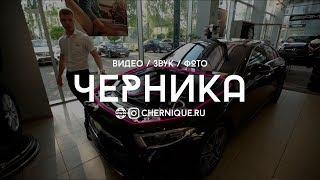 ЧЕРНИКА: Ключавто - Mercedes-benz CLS
