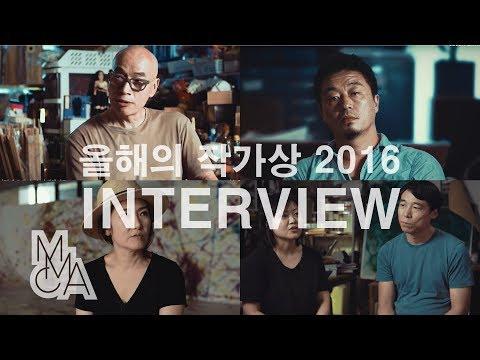 [Interview] Korea Artist Prize 2016