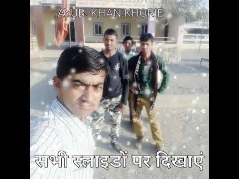 अयुब खॅना कोयरी गव ssनगर