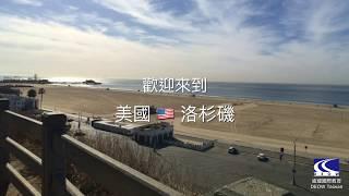 【Los Angeles 城市介紹】美國洛杉磯遊學_DEOW Taiwan 迪耀國際教育