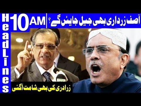 Zardari bail extended in money laundering...