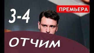 Смотреть сериал ОТЧИМ 3,4СЕРИЯ (сериал 2019). Премьера анонс и дата выхода онлайн
