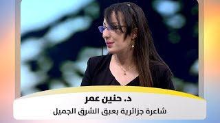 د. حنين عمر - شاعرة جزائرية بعبق الشرق الجميل