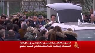 إيطاليا تهدد بإجراءات ضد مصر بشأن ريجيني