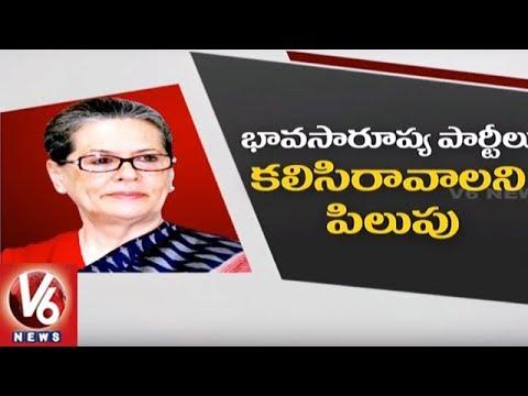 Sonia Gandhi Tears Into PM Modi Govt At India Today Conclave 2018   V6 News