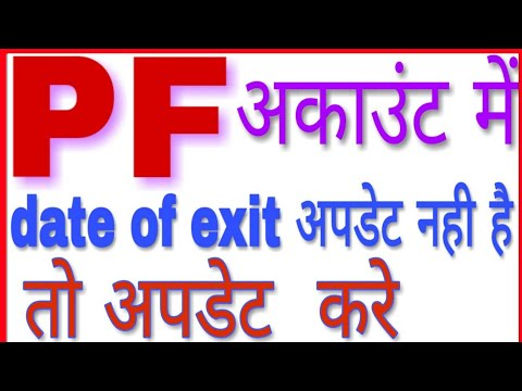 Pf date of exit not updated | PF me date of exit kaise dale | kya kare | Uan portal
