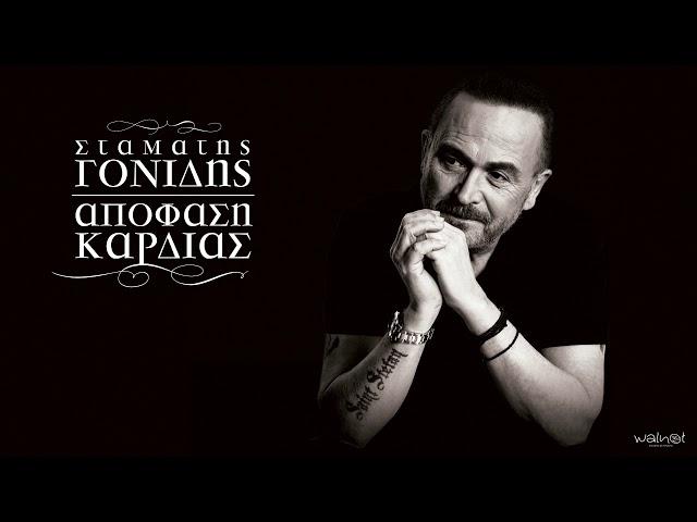 Σταμάτης Γονίδης – Εσύ στο μυαλό μου - Official Audio Release