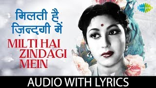 Milti Hai Zindagi Men with lyrics | मिलती है जिन्दगी में | Lata Mangeshkar |