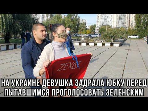 На Украине девушка задрала юбку перед пытавшимся проголосовать Зеленским