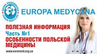 Полезная информация. Часть №1  Особенности польской медицины