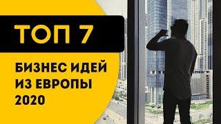 Бизнес идеи из Европы 2017