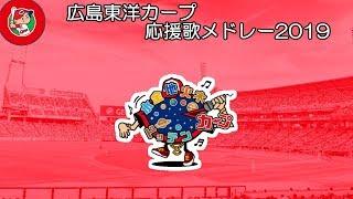 広島東洋カープ 応援歌メドレー 2019
