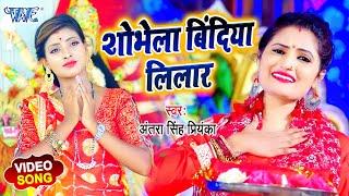 #Antra Singh Priyanka का देवी गीत #Video शोभेला बिंदिया लिलार I 2020 Bhojpuri Navratri Song