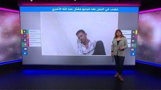 كاميرا مراقبة تفضح قضية مقتل الشاب اليمني عبدالله الأغبري بعد تعذيبه لـ6 ساعات