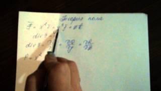 теория поля (высшая математика)(Теория поля (Высшая математика) Решение любых уравнений по высшей математике. Звоните: +375297309919. Пишите: malenok07..., 2013-02-12T19:42:48.000Z)
