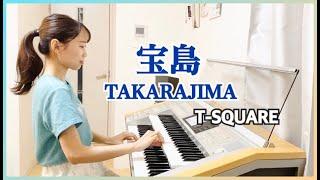 ご視聴ありがとうございます♫ T-SQUAREの「宝島」を弾いてみました。 大好きな曲なのでずっと弾きたいと思っていましたが、想像以上に苦戦してしまい、公開までに時間が ...