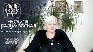 Для родившихся в Январь,Июнь и Декабрь! Совет ЭКСТРАСЕНСА Наталии Разумовской.