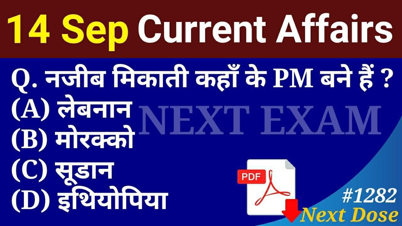 Next Dose1282 | 14 September 2021 Current Affairs | Daily Current Affairs | Current Affairs In Hindi