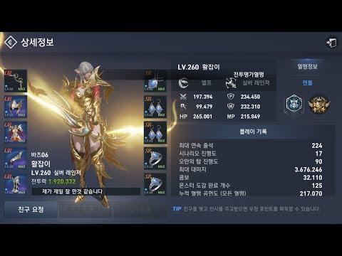 Korean No.1 Lv.260 Full UR Silver Ranger (KR) [lineage2 revolution]